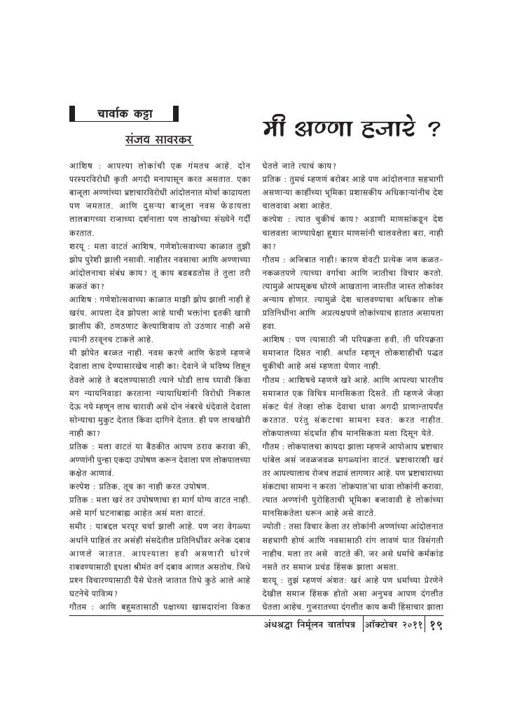 Essay about youtube grandmother in marathi