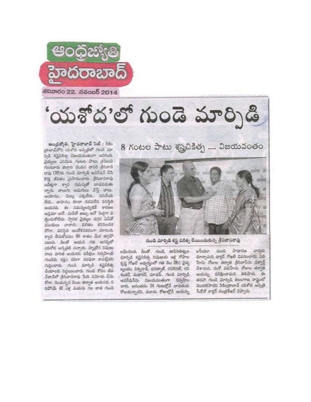 Andhra jyothi old news papers