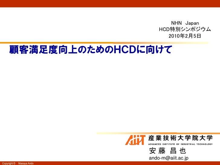 NHN Japan                                HCD特別シンポジウム                                   2010年2月5日     顧客満足度向上のためのHCDに向けて   ...