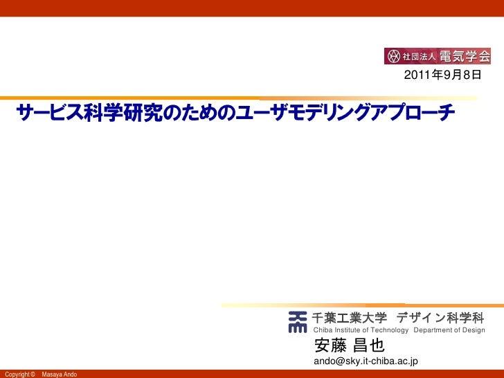 2011年9月8日    サービス科学研究のためのユーザモデリングアプローチ                            千葉工業大学 デザイン科学科                            Chiba Institut...