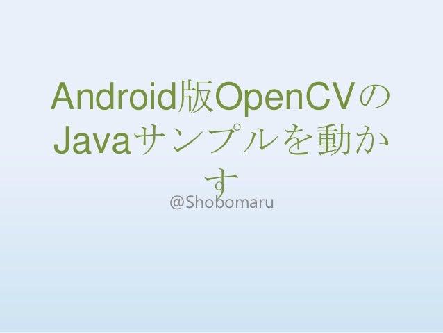 Android版OpenCVのJavaサンプルを動か          す       @Shobomaru