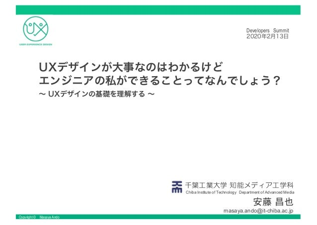 Copyright © Masaya Ando UXデザインが大事なのはわかるけど エンジニアの私ができることってなんでしょう? 2020年2月13日 Developers Summit ~ UXデザインの基礎を理解する ~