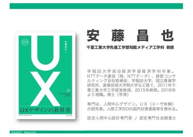 UXデザインが大事なのはわかるけどエンジニアの私ができることってなんでしょう? Slide 2