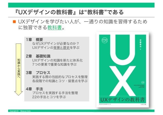 UXデザインが大事なのはわかるけどエンジニアの私ができることってなんでしょう? Slide 3