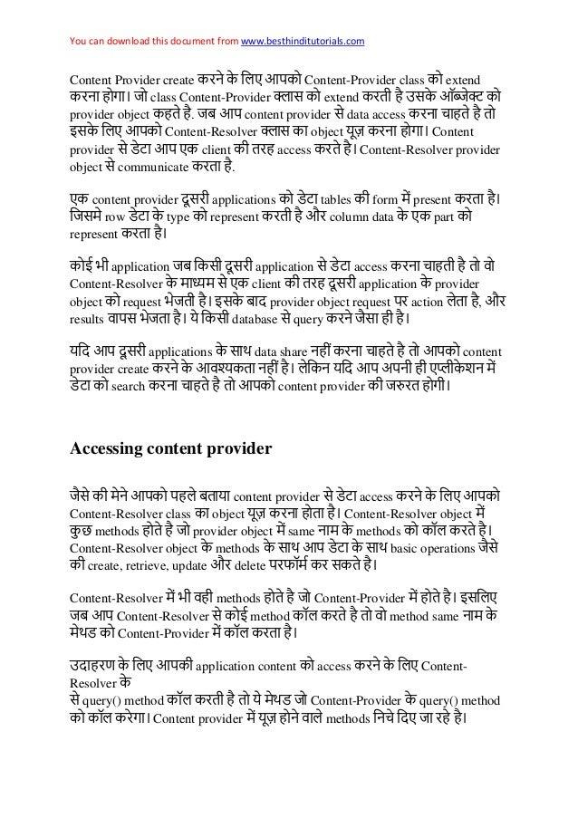 Andorid content provider in hindi