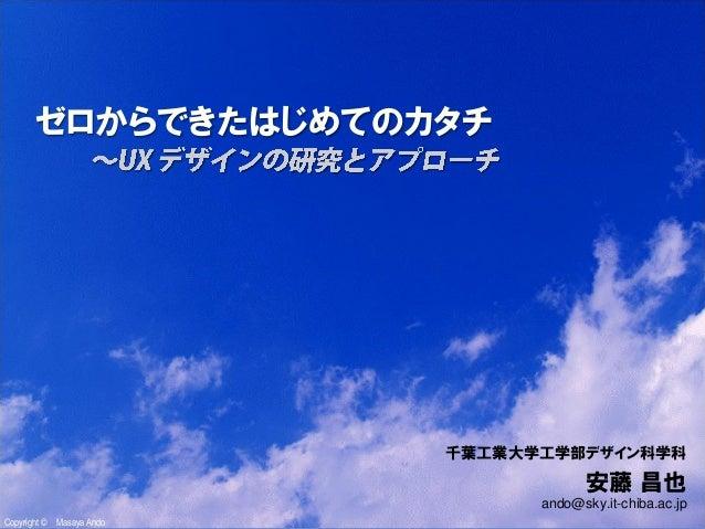 ゼロからできたはじめてのカタチ                            千葉工業大学工学部デザイン科学科                                        安藤 昌也                  ...