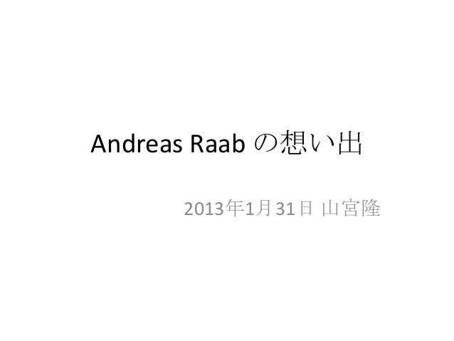 Andreas Raab の想い出     2013年1月31日 山宮隆