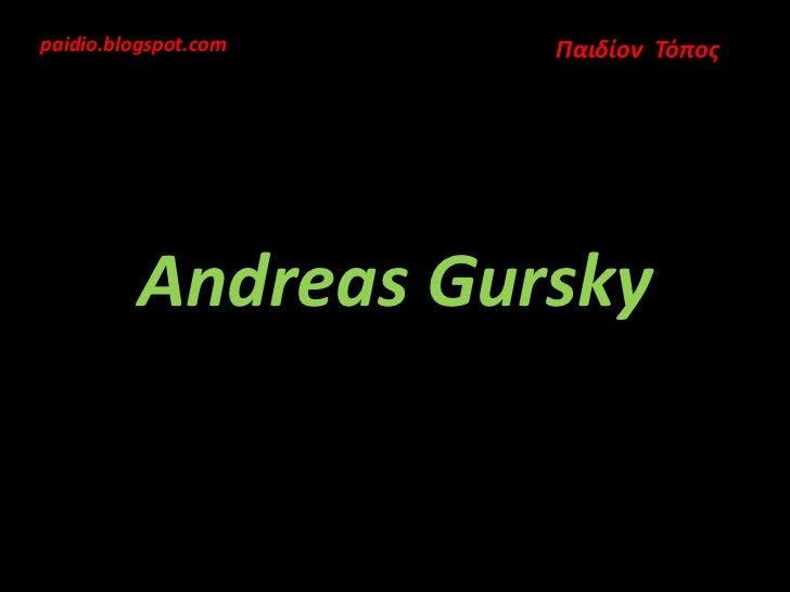 paidio.blogspot.com   Παιδίον Τόπος         Andreas Gursky