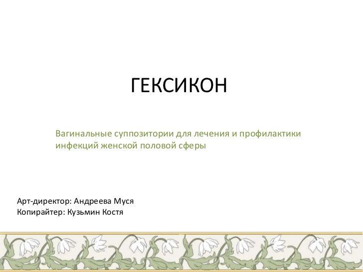 ГЕКСИКОН        Вагинальные суппозитории для лечения и профилактики        инфекций женской половой сферыАрт-директор: Анд...