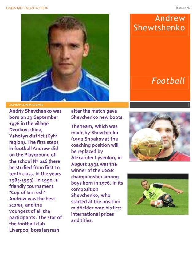 Рассказ про футбол на английском языке