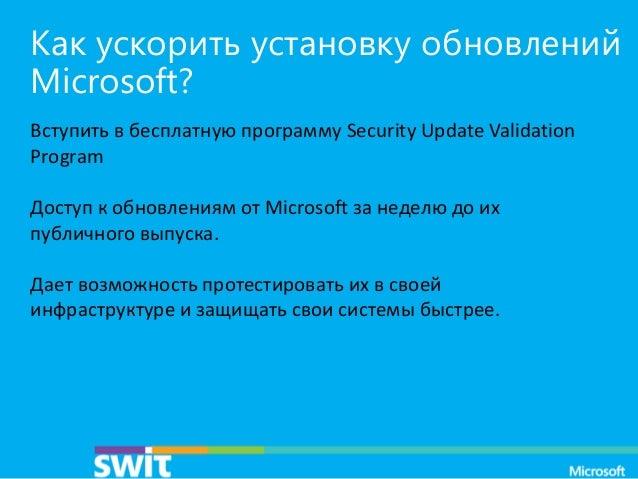 Как ускорить установку обновлений Microsoft? Вступить в бесплатную программу Security Update Validation Program  Доступ к ...