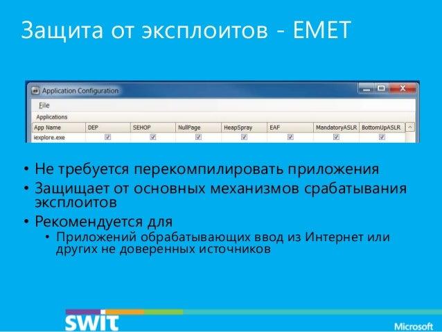 Защита от эксплоитов - EMET  • Не требуется перекомпилировать приложения • Защищает от основных механизмов срабатывания эк...