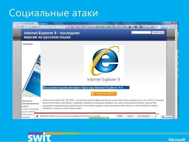 Эффективность Smart Screen 100%  Malware Block Rate by Browser  80% 60% 99.1%  40%  70.4%  20% 4.3%  0% Internet Explorer ...