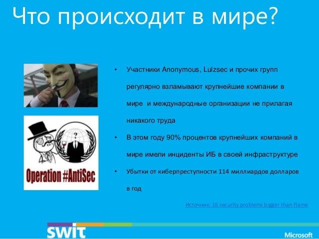 Что происходит в мире? •  Участники Anonymous, Lulzsec и прочих групп регулярно взламывают крупнейшие компании в мире и ме...
