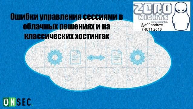 Ошибки управления сессиями в облачных решениях и на классических хостингах  @d90andrew 7-8.11.2013