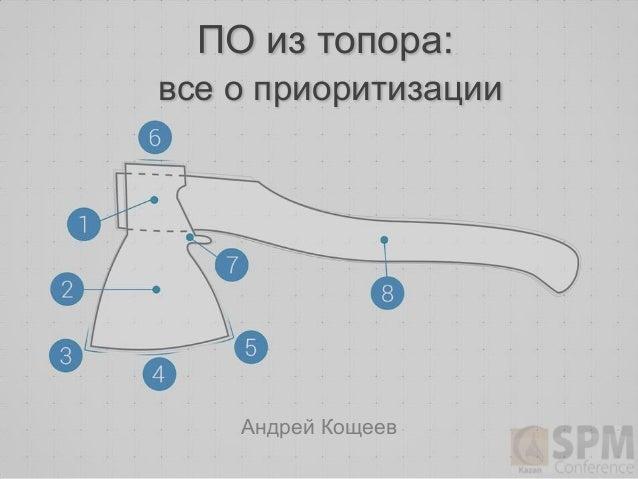 ПО из топора: все о приоритизации  Андрей Кощеев