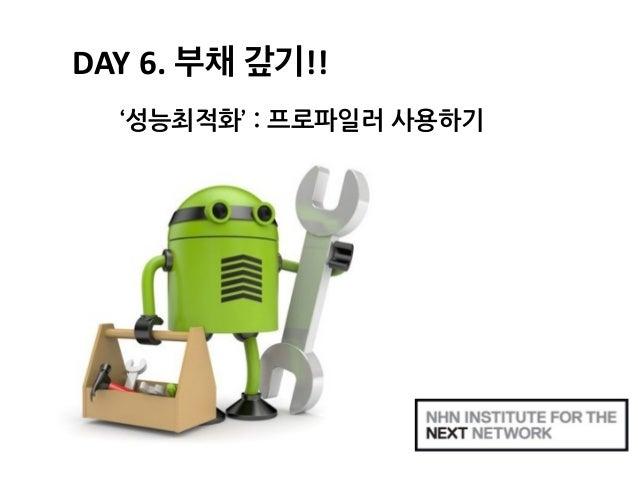DAY  6.  부채  갚기!!     '성능최적화'