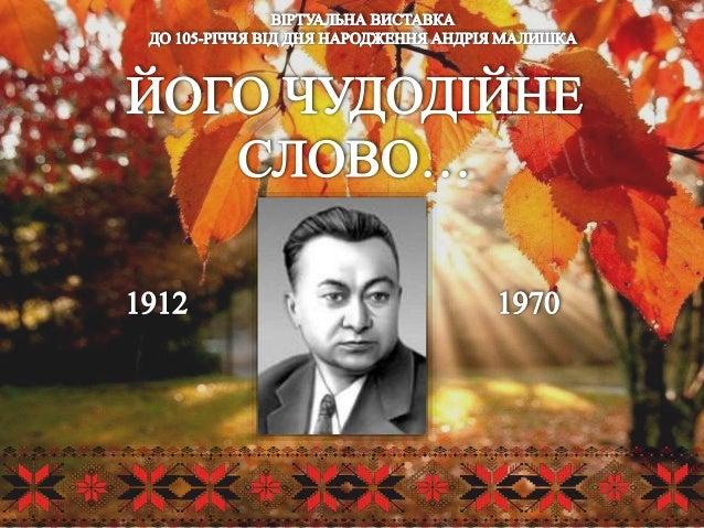 Андрій Самійлович Малишко народився в селі Обухів на Київщині 14 листопада 1912 року в багатодітній сім'ї шевця. З дитинст...