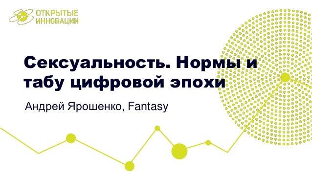 Сексуальность. Нормы и табу цифровой эпохи Андрей Ярошенко, Fantasy