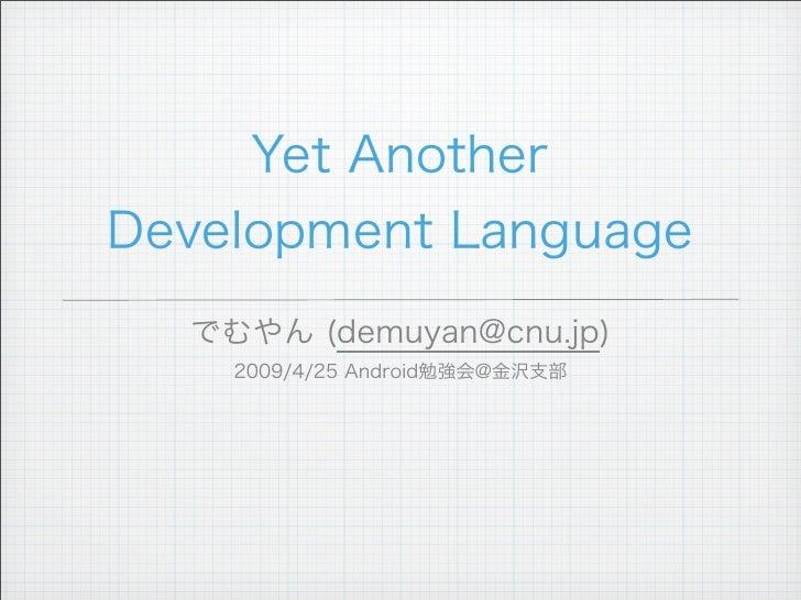 Yet Another Development Language