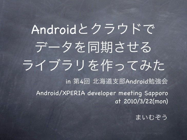 Android            in   4            Android Android/XPERIA developer meeting Sapporo                         at 2010/3/22...