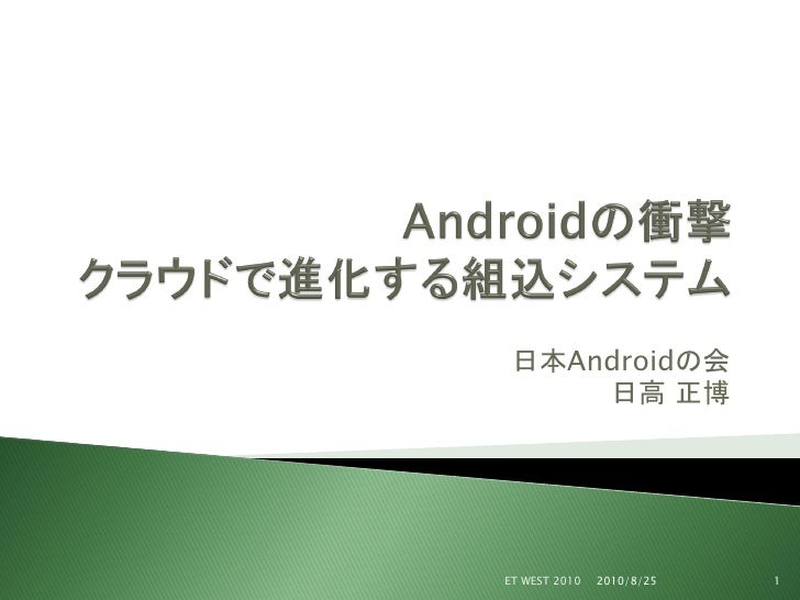 日本Androidの会      日高 正博     ET WEST 2010   2010/8/25   1