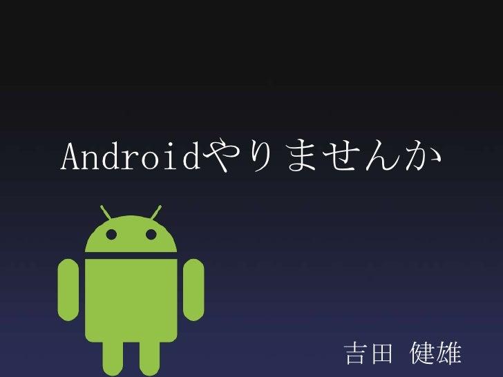 Androidやりませんか<br />吉田 健雄<br />