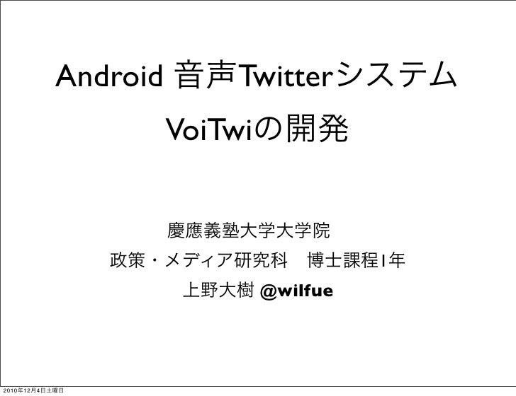 Android        Twitter                          VoiTwi                                             1                      ...