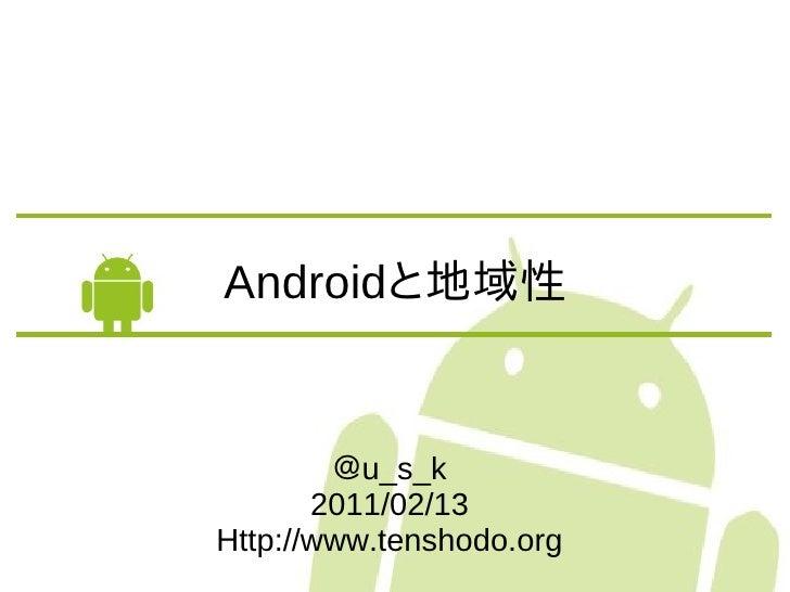 Androidと地域性        @u_s_k       2011/02/13Http://www.tenshodo.org
