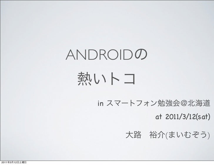 ANDROID                   in                          at 2011/3/12(sat)                             (            )2011   3...