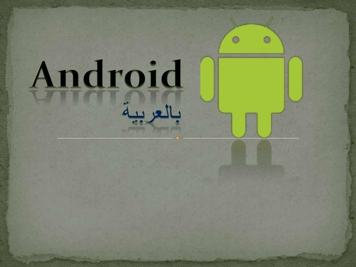 Android<br />بالعربية<br />