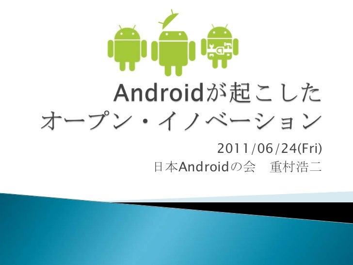 2011/06/24(Fri)日本Androidの会 重村浩二