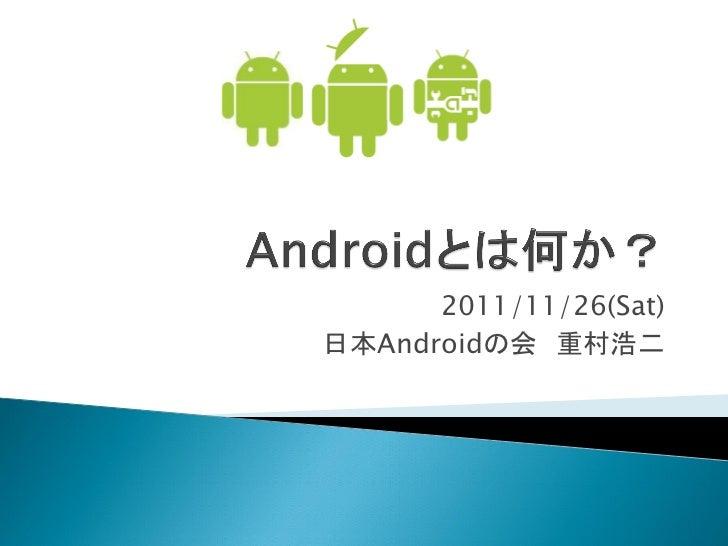 2011/11/26(Sat)日本Androidの会 重村浩二