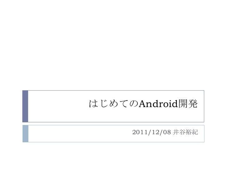 はじめてのAndroid開発     2011/12/08 井谷裕紀