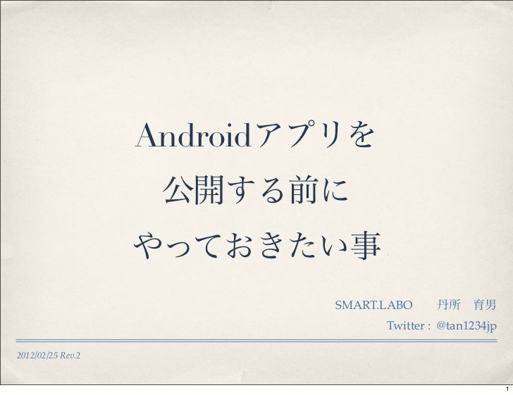 Android                             SMART.LABO                                   Twitter : @tan1234jp2012/02/25 Rev.2     ...