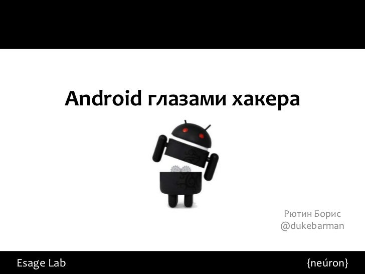 Android глазами хакера                            Рютин Борис                            @dukebarmanEsage Lab             ...