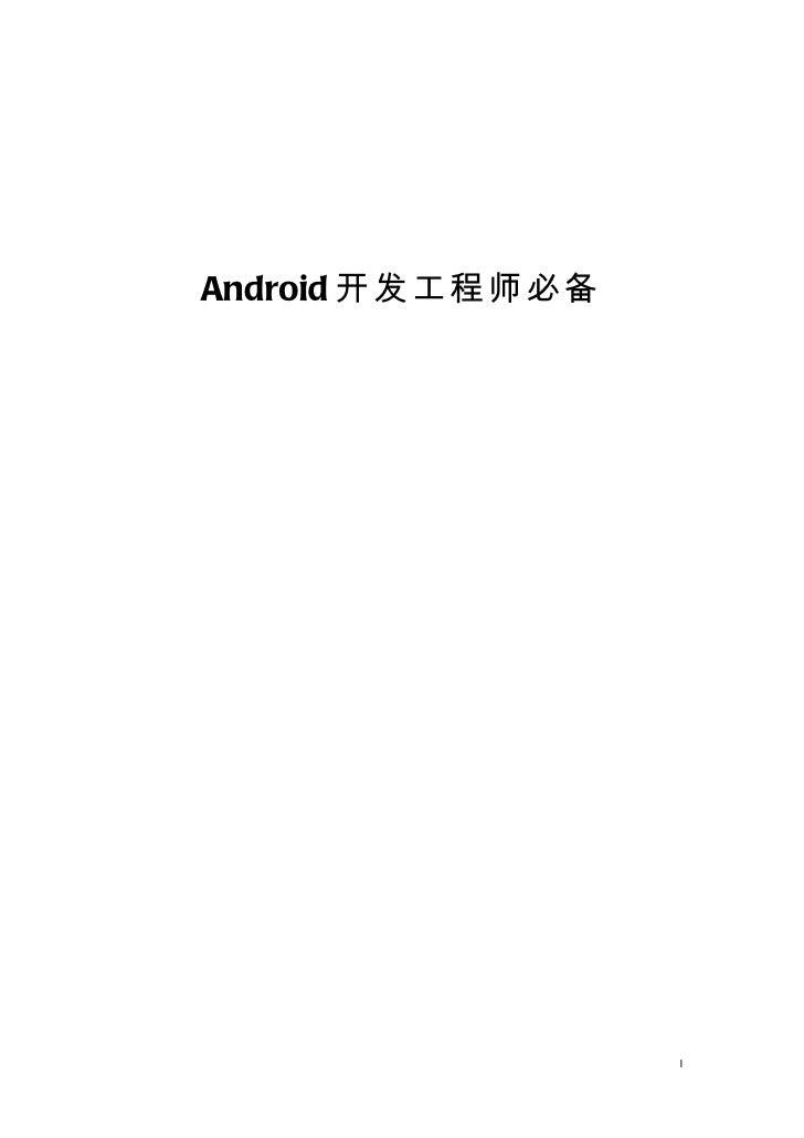 Android 开发工程师必备                  I