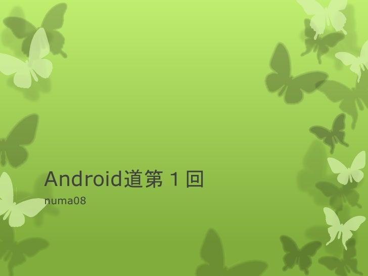 Android道第1回numa08