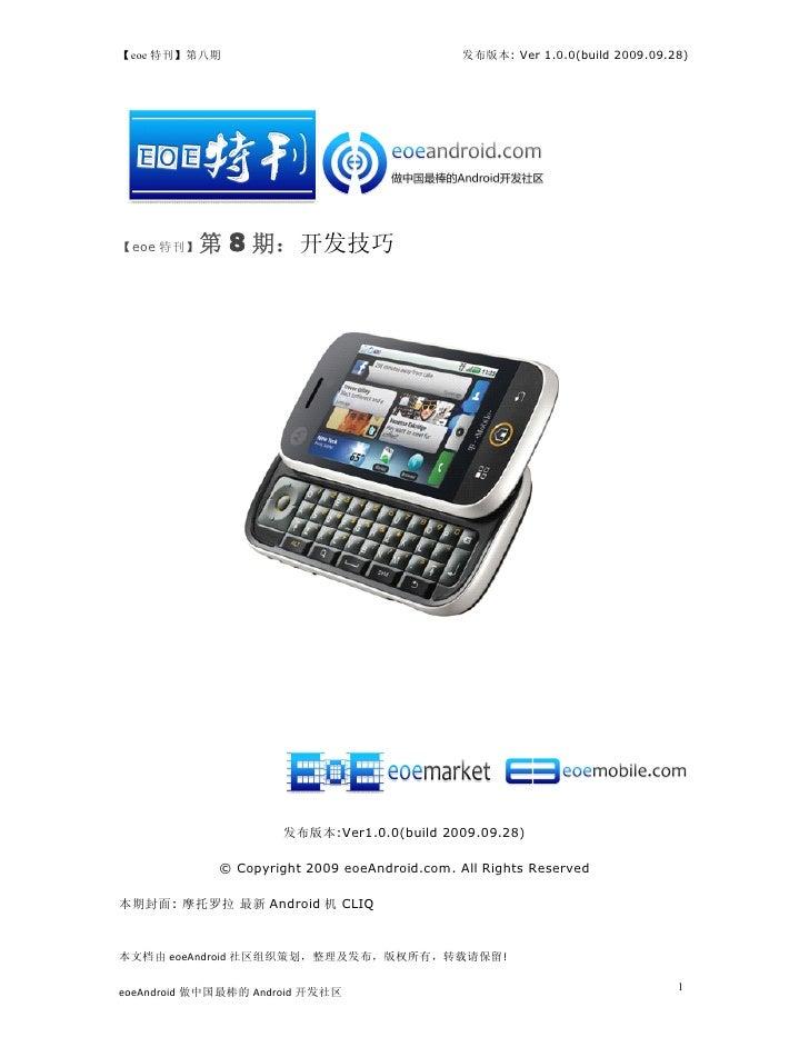 【eoe 特刊】第八期                                    发布版本: Ver 1.0.0(build 2009.09.28)【eoe 特刊】  第 8 期:开发技巧                      ...