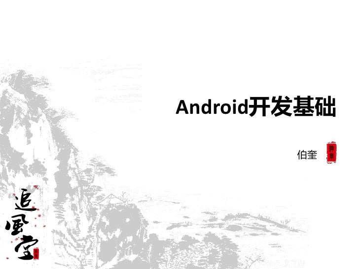 Android开发基础        伯奎