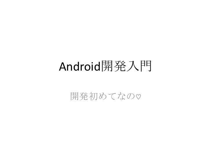 Android開発入門 開発初めてなの♡