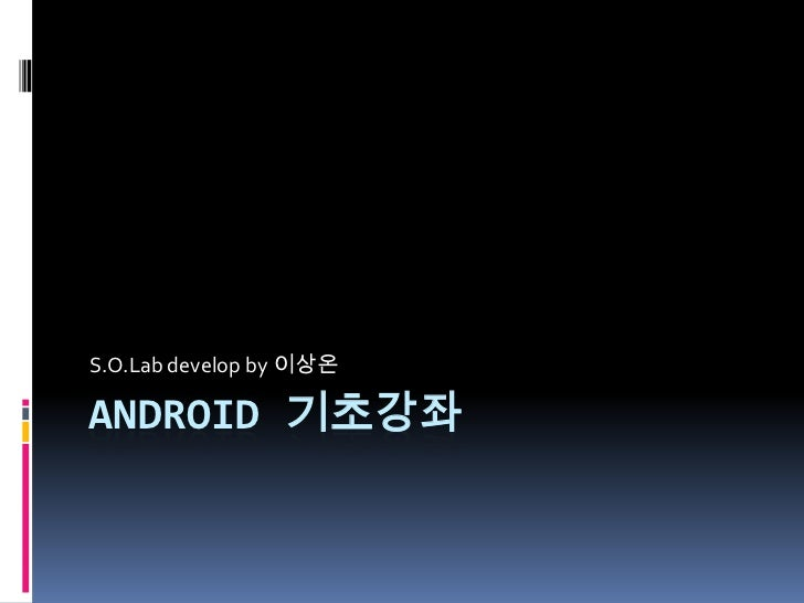 S.O.Lab develop by 이상온ANDROID 기초강좌