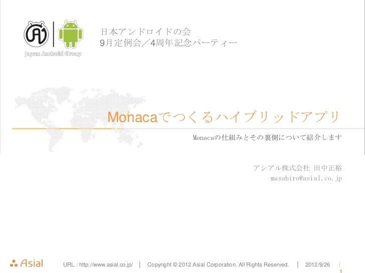 日本アンドロイドの会              9月定例会/4周年記念パーティー                 Monacaでつくるハイブリッドアプリ                                              ...