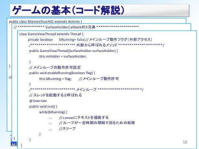 ゲームの基本(コード解説)public class MizmonTouch01 extends Activity {   // ************** SurfaceHolder.Callbackの3兄弟 ****************...