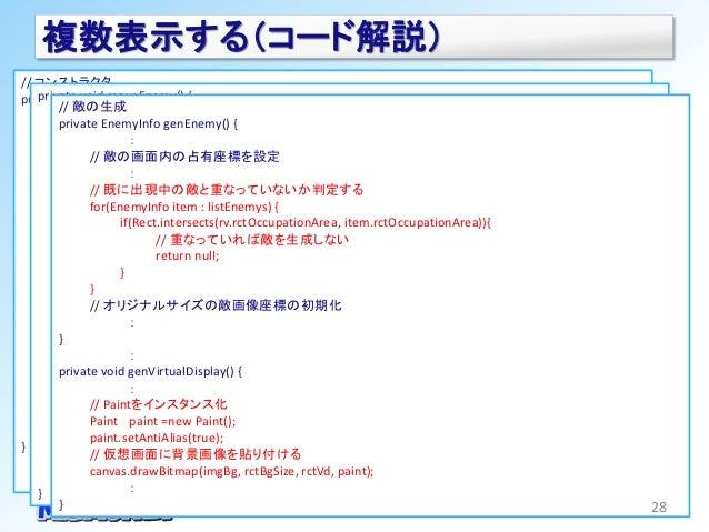 複数表示する(コード解説)// コンストラクタ   private void moveEnemy() {public GameViewThread(SurfaceHolder surfaceHolder, Context context) { ...