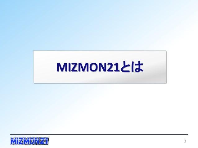 MIZMON21とは             3