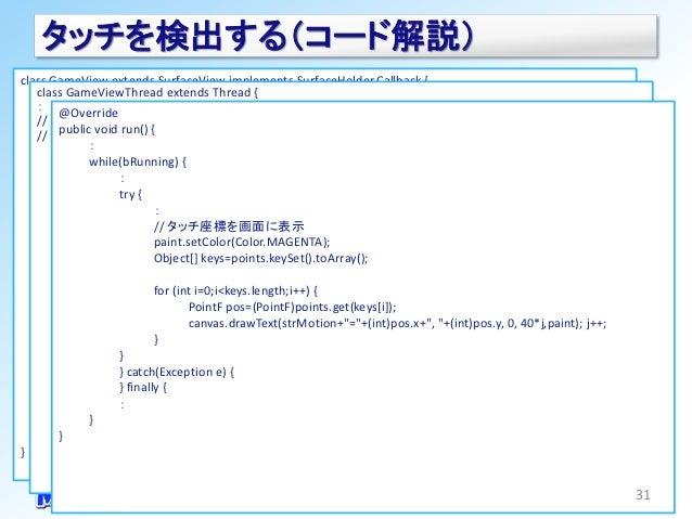 タッチを検出する(コード解説)class GameView extends SurfaceView implements SurfaceHolder.Callback {   class GameViewThread extends Threa...