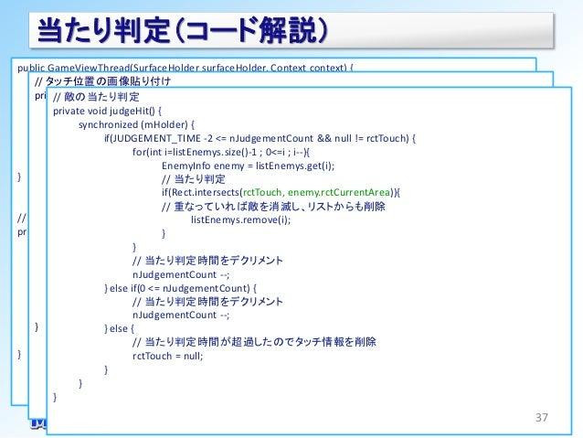 当たり判定(コード解説)public GameViewThread(SurfaceHolder surfaceHolder, Context context) {    // タッチ位置の画像貼り付け               :      ...
