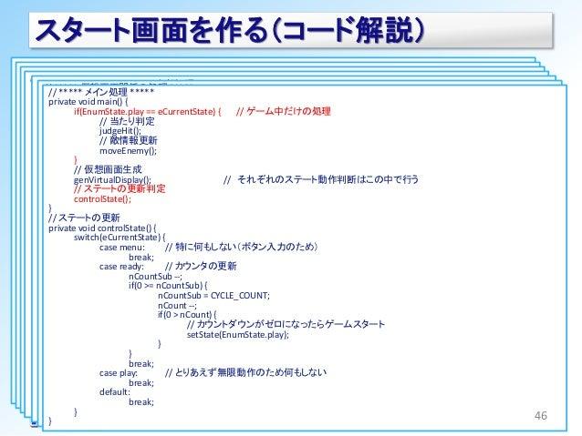 """スタート画面を作る(コード解説)<?xml version=""""1.0"""" encoding=""""utf-8""""?> publicGameView extends SurfaceView implements SurfaceHolder.Callbac..."""