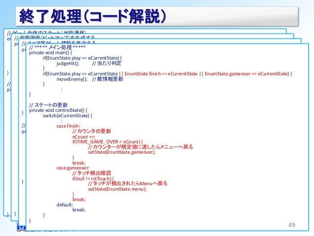 終了処理(コード解説)// ゲーム全体のステート(状態遷移)enum 仮想画面(ビットマップ)を生成する    // EnumState {        // スコア等ゲーム情報を表示する    private void genVirtual...